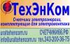 Логотип ТЕХЭНКОМ